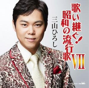 三山ひろし/歌い継ぐ!昭和の流行歌VII