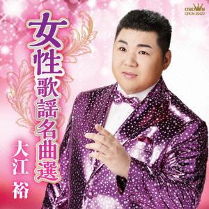 大江裕/女性歌謡名曲選!