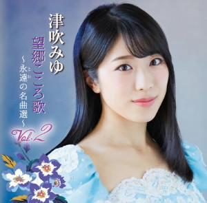 津吹みゆ/望郷こころ歌 Vol.2 〜永遠の名曲選〜