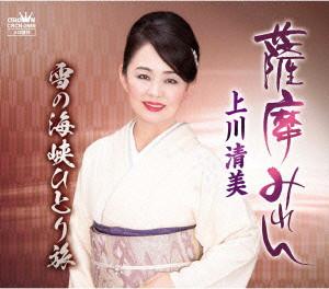上川清美/薩摩みれん