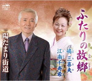 嶋三喜夫/江南千寿希/ふたりの故郷