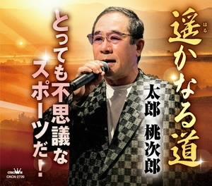 太郎桃次郎/遥かなる道