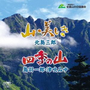 北島三郎/鳥羽一郎・津吹みゆ/山の日の歌/四季の山