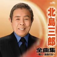北島三郎/北島三郎 全曲集〜職人・函館の女〜