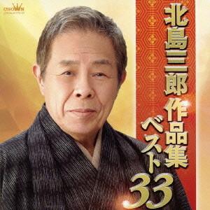 北島三郎/北島三郎作品集ベスト33