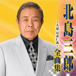 北島三郎/北島三郎 全曲集 人道/兄弟仁義
