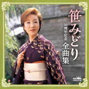 笹みどり/50周年記念 全曲集