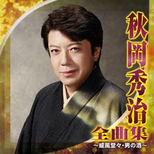 秋岡秀治/秋岡秀治 全曲集〜威風堂々・男の酒〜