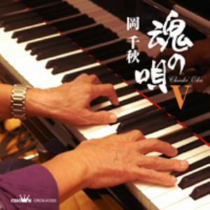 岡千秋/魂の唄V