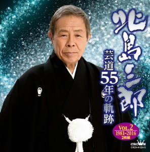 北島三郎/芸道55年の軌跡vol.2 1981年〜2016年