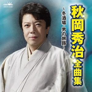秋岡秀治/秋岡秀治 全曲集〜冬酒場・男の旅路〜