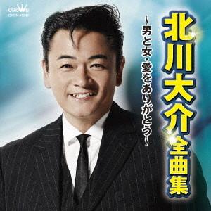 北川大介/北川大介 全曲集〜男と女・愛をありがとう〜