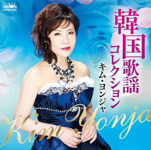 キム・ヨンジャ/韓国歌謡コレクション