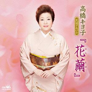高橋キヨ子/高橋キヨ子 民謡アルバム「花繭」