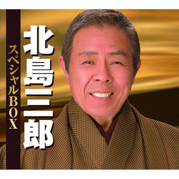 北島三郎/北島三郎 スペシャルBOX