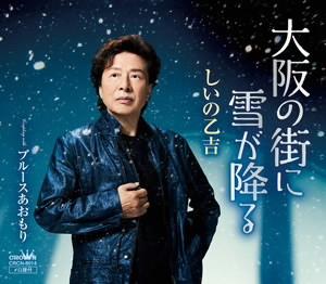 しいの乙吉/大阪の街に雪が降る