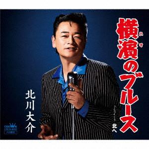 北川大介/横濱のブルース(タイプB)