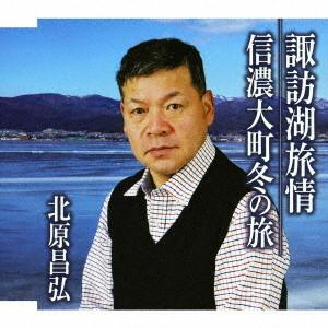 北原昌弘/諏訪湖旅情