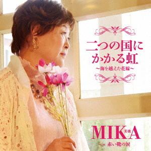 美歌・MIKA/二つの国にかかる虹〜海を越えた花嫁〜