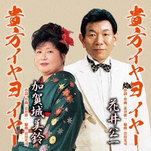 花井公一/加賀城美鈴/貴方イヤヨ イヤー
