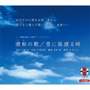 五木ひろし/澄和の歌