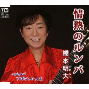 橋本明大/情熱のルンバ