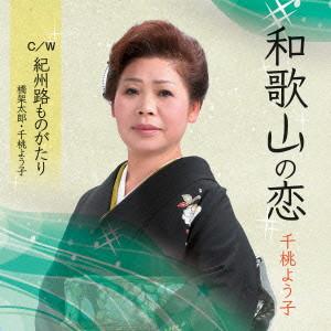 千桃よう子/和歌山の恋