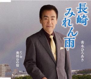 青木ひろあき/長崎みれん雨