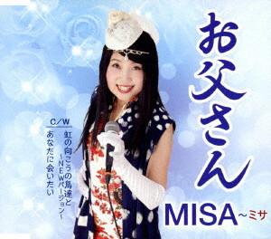 MISA〜ミサ/お父さん