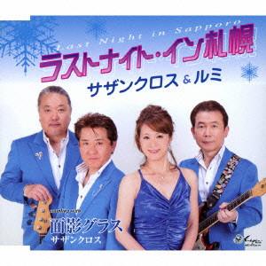 サザンクロス&るみ/ラストナイトイン札幌