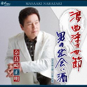 奈良崎正明/浪曲浮き世節