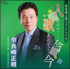 奈良崎正明/奈良崎正明ベストアルバム 人ありて…今 歌ありて…今