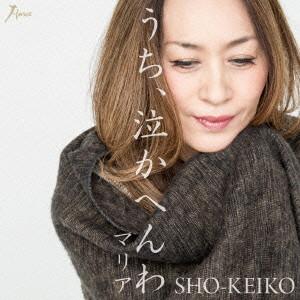 SHO-KEIKO/うち、泣かへんわ