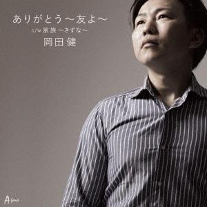 岡田健/ありがとう〜友よ〜