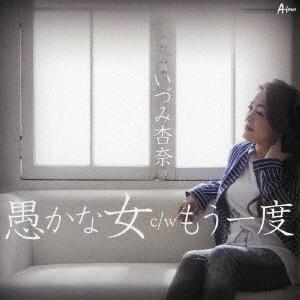 いづみ杏奈/愚かな女