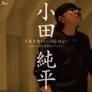 小田純平/うたうたい〜Only Way〜