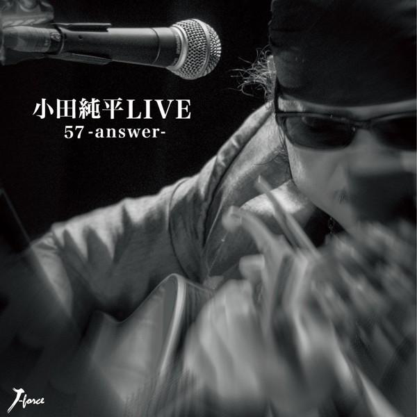 小田純平/小田純平LIVE「57-answer-」