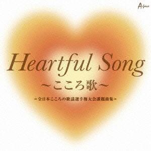 「Heartful Song 〜こころ歌〜」=全日本こころの歌謡選手権大会課題曲集=