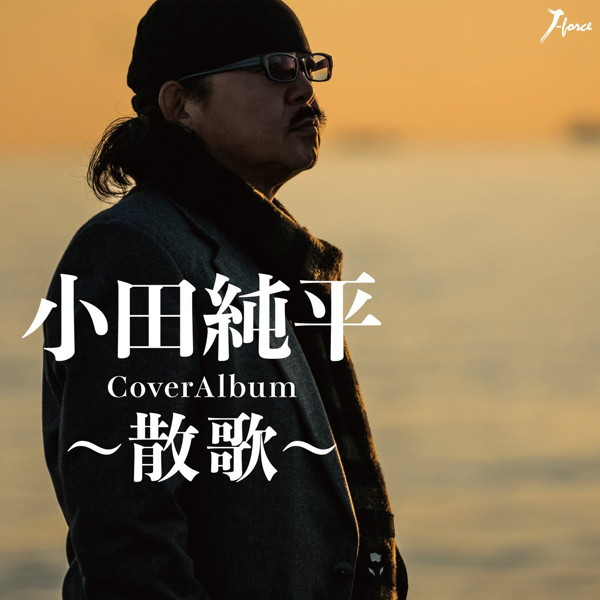 小田純平/CoverAlbum〜散歌〜