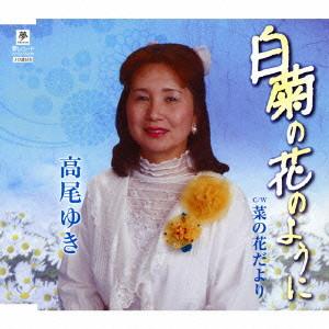 高尾ゆき/白菊の花のように
