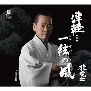 桂竜士/津軽…一絃の風
