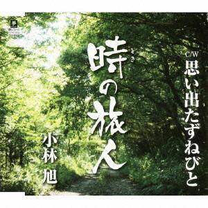 小林旭/時の旅人