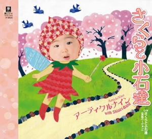 アーティクルナイン with Shioiri-Band/さくらと小石達
