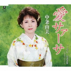 中条由美/愛サァーサ
