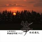 松本雅夫/正派邦楽会 箏曲名作選13 松本雅夫