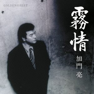 加門亮/GOLDEN☆BEST 加門亮-霧情-