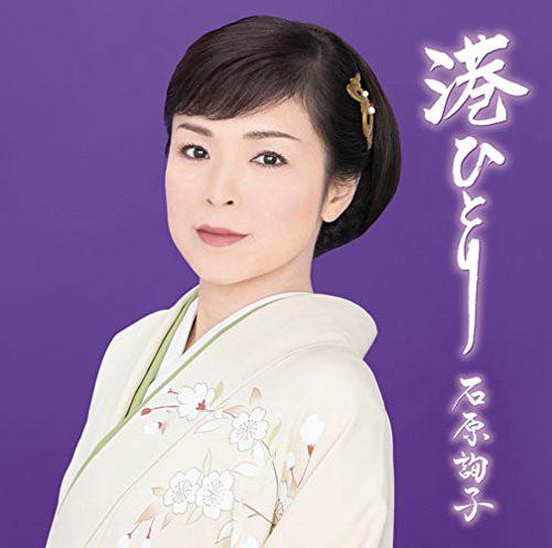 石原詢子/港ひとり(お得シングル)