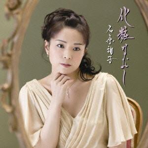石原詢子/化粧なおし(お得シングル)