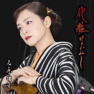 石原詢子/化粧なおし(通常盤)