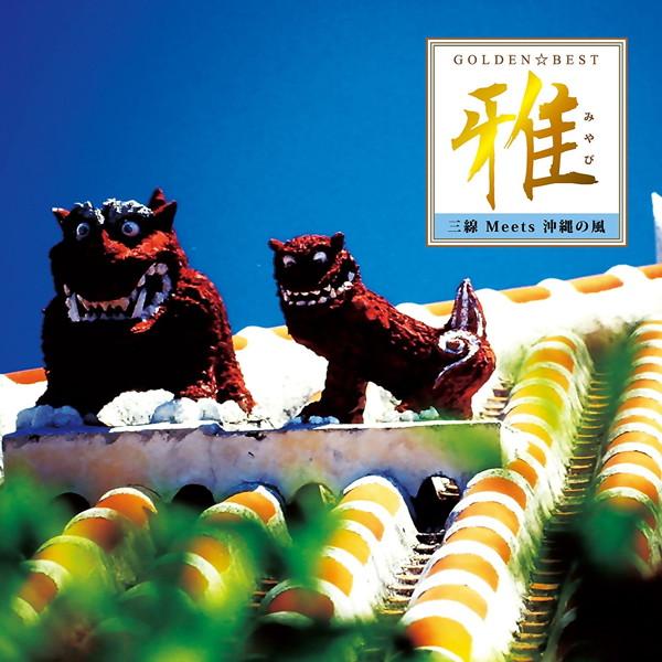 よなは徹/新垣雄/上地一成/GOLDEN☆BEST 雅 '三線 Meets 沖縄の風'